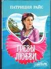Райс П. - Грезы любви' обложка книги