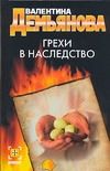 Грехи в наследство Демьянова В.А.
