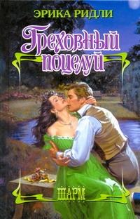 Ридли Эрика - Греховный поцелуй обложка книги