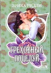 Греховный поцелуй Ридли Эрика