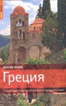 Чилтон Л. - Греция' обложка книги