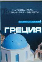 Бахайер К. - Греция' обложка книги