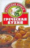 Жукова И.Н. - Греческая кухня' обложка книги