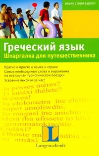 Греческий язык. Шпаргалка для путешественника Хартлиб Эллен
