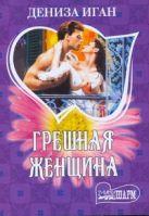 Иган Дениза - Грешная женщина' обложка книги