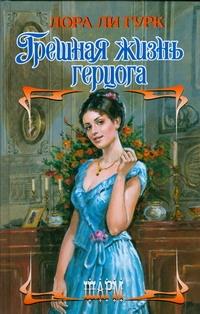 Гурк Лора Ли - Грешная жизнь герцога обложка книги