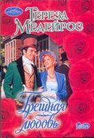 Медейрос Тереза - Грешная любовь' обложка книги