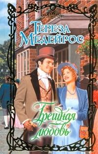 Медейрос Тереза - Грешная любовь обложка книги