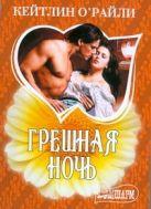О`Райли Кейтлин - Грешная ночь' обложка книги