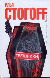 Грешники Илья Стогофф
