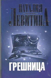 Грешница Левитина Н.С.