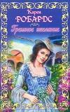 Робардс К. - Грешное желание' обложка книги