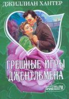 Хантер Д. - Грешные игры джентльмена' обложка книги