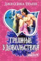 Трапп Д. - Грешные удовольствия' обложка книги