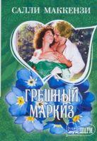 Маккензи С. - Грешный маркиз' обложка книги