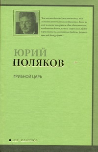 Юрий Поляков - Грибной царь обложка книги