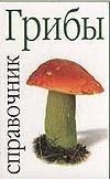 Тарасов В. - Грибы' обложка книги