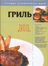 Резько И.В. - Гриль обложка книги