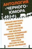 Хорт А.Н. - Гроб с музыкой (Антология черного юмора)' обложка книги