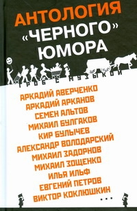 """Хорт А.Н. - Гроб с музыкой (Антология """"черного"""" юмора) обложка книги"""