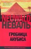 Неваль Ф. - Гробница Анубиса' обложка книги