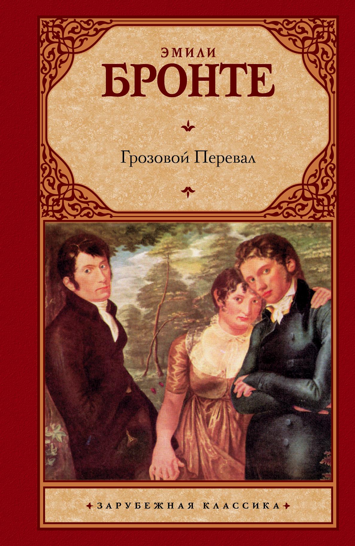 Бронте Э. Грозовой перевал ISBN: 978-5-17-063706-5 bronte e wuthering heights грозовой перевал роман на англ яз