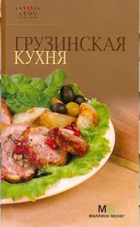 Грузинская кухня Туаев О.Г.