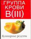 Группа крови В (III). Кулинарные рецепты