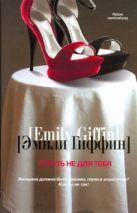Гиффин Эмили - Грусть не для тебя' обложка книги