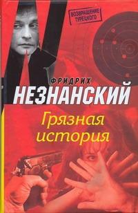 Грязная история Незнанский Ф.Е.