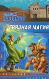 Грязная магия Казаков Д.