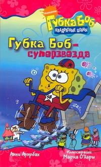 Коллинз Терри - Губка Боб - суперзвезда обложка книги