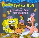 Крулик Нэнси - Губка Боб и волшебная сила мороженого' обложка книги