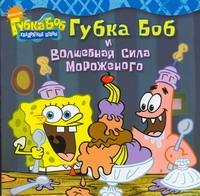 Крулик Нэнси - Губка Боб и волшебная сила мороженого обложка книги