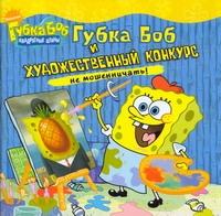 Бэнкс Стивен - Губка Боб и художественный конкурс обложка книги