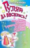 Жирнова Н.А. - Гуляй да веселись!' обложка книги