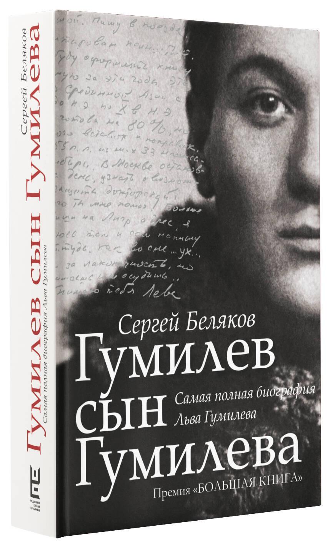Гумилев сын Гумилева ( Беляков Сергей Станиславович  )