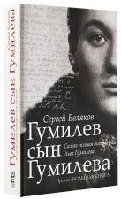 Беляков С.С. - Гумилев сын Гумилева' обложка книги