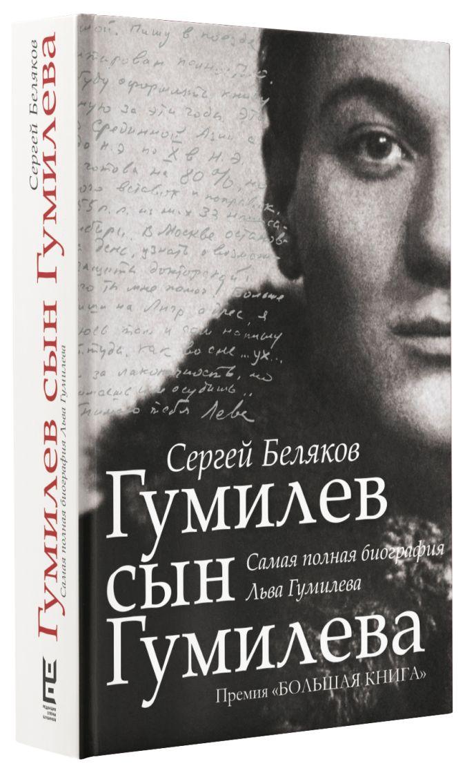 Сергей Беляков - Гумилев сын Гумилева обложка книги