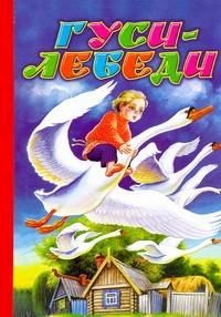 Гуси-лебеди Толстой А.К.