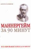 Медведько Ю. - Густав Маннергейм за 90 минут' обложка книги