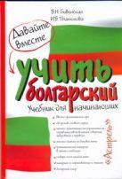 Гливинская В.Н. - Давайте вместе учить болгарский' обложка книги