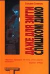 Симмонс Сильвия - Даже для Зигги слишком дико' обложка книги