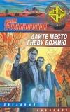 Трускиновская Д.  М. - Дайте место гневу Божию' обложка книги