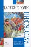Паустовский К.Г. - Далекие годы обложка книги