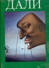 Гомес де ла Серна Р. - Дали' обложка книги