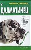 Сагаловская Н.А. - Далматинец' обложка книги
