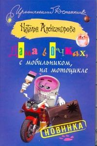 Дама в очках, с мобильником, на мотоцикле Александрова Наталья