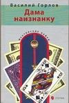 Горлов В. - Дама наизнанку' обложка книги