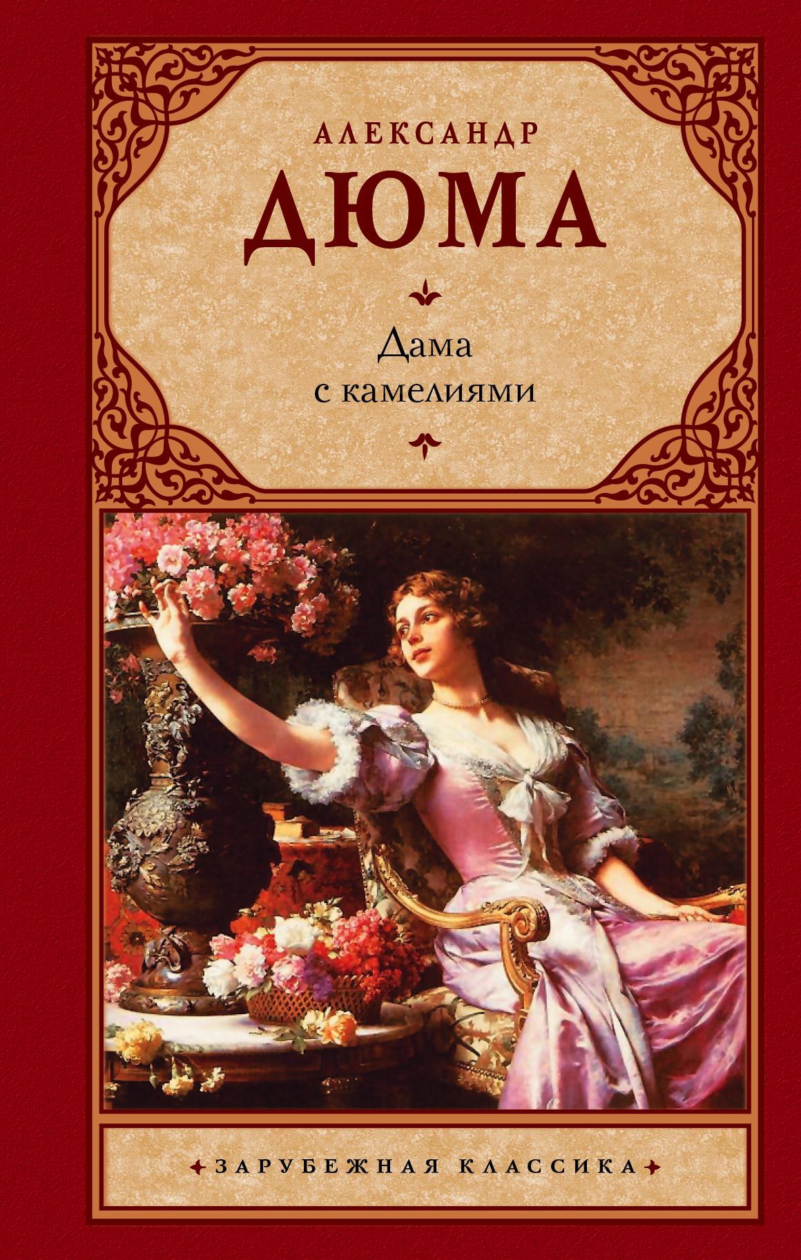 Александр дюма дама с камелиями скачать fb2